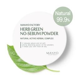HERB GREEN NO-SEBUM POWDER [MANYO FACTORY]