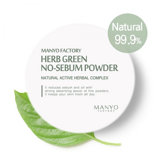 HERB GREEN NO-SEBUM POWDER [MANYO FACTORY]