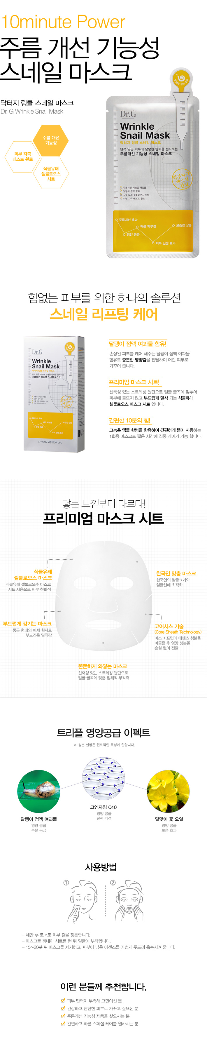 Wrinkle Snail Mask [Dr.G] - Korean Cosmetics & Beauty|Women's e  commerce|KoKoPASAR