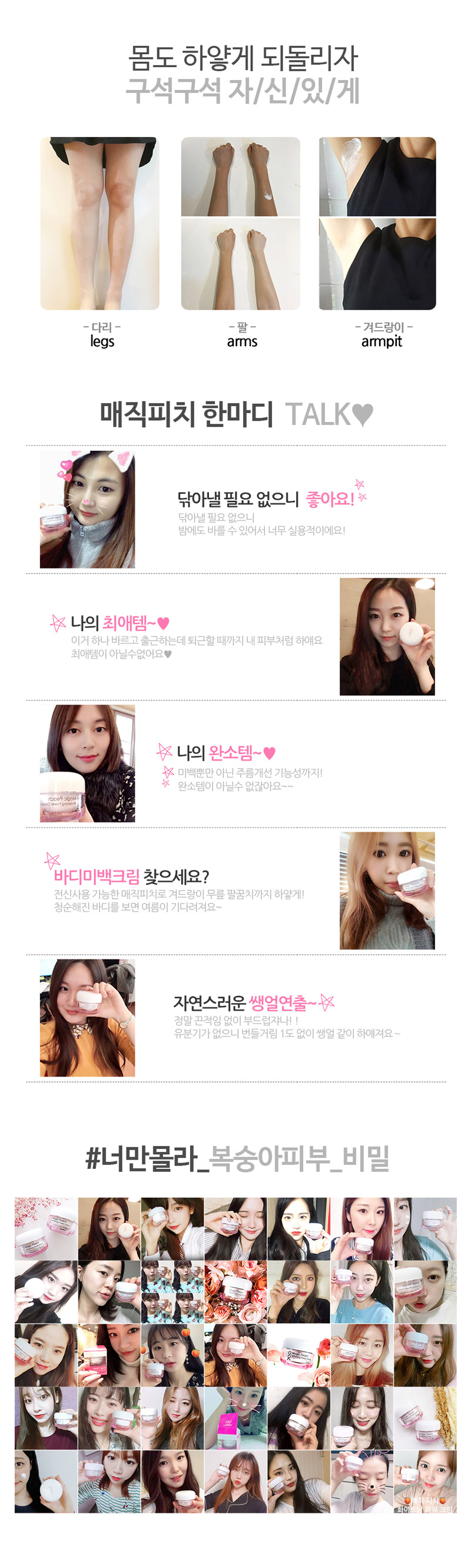 Magic Peach Whitening Power Cream Langsre Korean Cosmetics